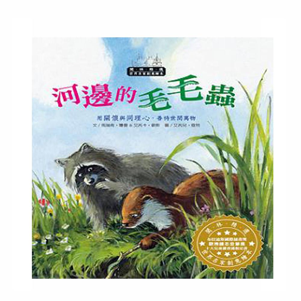 閣林 波隆那插畫獎-河邊的毛毛蟲(1書1CD)