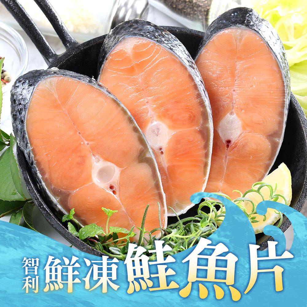 【愛上新鮮】鮮凍智利鮭魚6片組(2片裝/250g±10%/包)