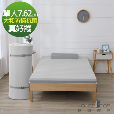 House Door 好適家居 日本大和抗菌雙色表布 藍晶靈舒壓記憶床墊7.62cm厚真好捲系列-單人3尺