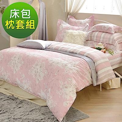 義大利La Belle 薔薇香韻 特大純棉床包枕套組