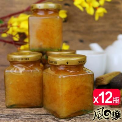 風之果 老欉頂級黃金柚肉手工柚子醬柚子茶小方瓶x12瓶