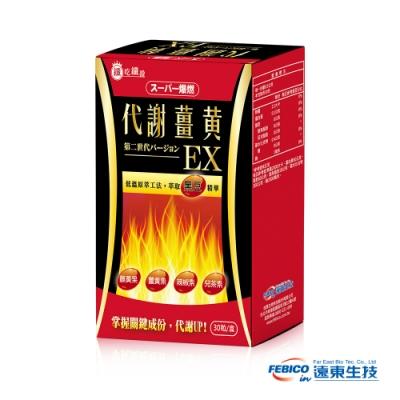 【遠東生技】超級爆燃代謝薑黃膠囊EX升級版 (30粒/盒)
