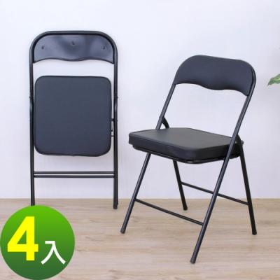 頂堅 厚型沙發(皮革椅座)高背摺疊椅/洽談椅/工作椅/會議椅/折合椅/折疊椅/餐椅-4入/組