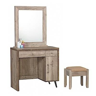 品家居 愛朵麗2.7尺立鏡式化妝鏡台含椅-81x45x154cm免組