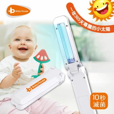 (買就送10%超贈點)【韓國Baby House 愛兒房】 手持折疊紫外線殺菌燈 (總代理公司貨)