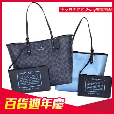 [時時樂限定] COACH肩背購物托特包(大)(五款任選)