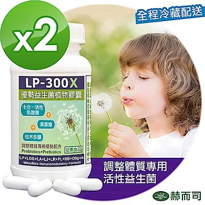赫而司 LP-300X優勢益生菌調整體質七益菌強化配方植物膠囊(60顆/罐*2罐組)