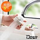 Desir (8入)360度三段式水龍頭增壓節水花灑器