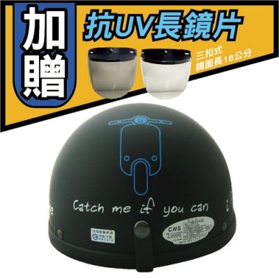 【T-MAO】正版卡通授權 機車02 碗公帽 (安全帽│機車│鏡片 E1)