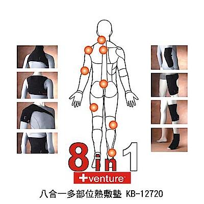 速配鼎 醫療用熱敷墊 未滅菌 +venture KB-12720 八合一多部位熱敷墊