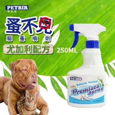 [送贈品] 沛比兒 蚤不見寵物噴劑 250ml 犬貓適用 天然尤加利配方 溫和驅蟲抗蚤清潔用品
