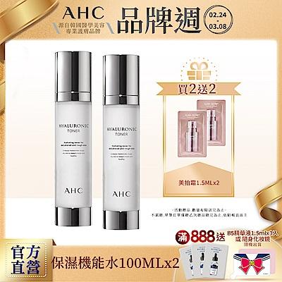 (買1送1再贈面膜+B5精華液x2)AHC  玻尿酸植萃保濕機能水100ml