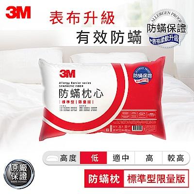 3M 新一代限量防蹣枕心-標準型 表布觸感再升級 防蟎 枕頭 透氣 低枕心