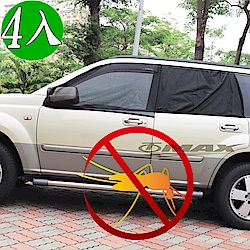OMAX車用遮陽防蚊防蟲紗網-4入(共2包)
