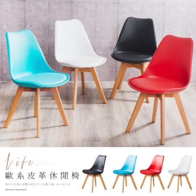 Abel-Job嘉柏簡約皮革坐墊餐椅休閒椅-49x49x83cm
