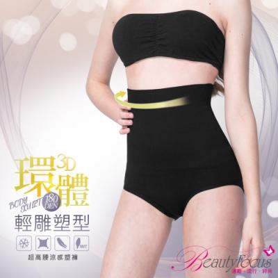 BeautyFocus 涼感180D超高腰收腹三角塑褲(經典黑)