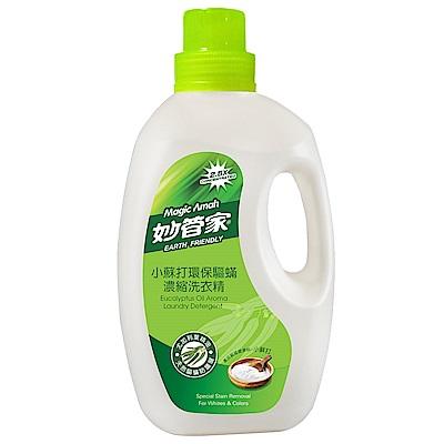 妙管家-小蘇打環保驅蹣濃縮洗衣精920g