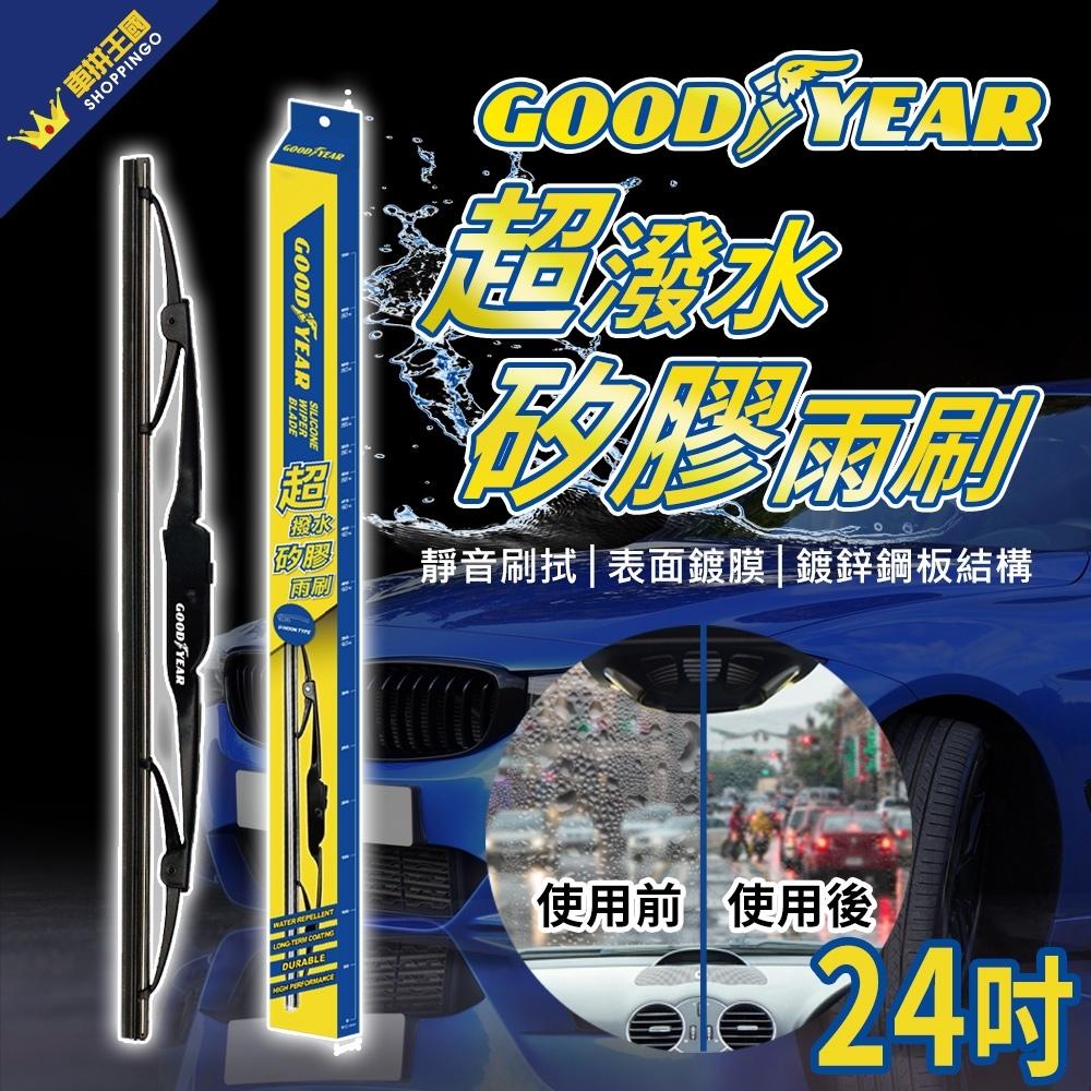 固特異 超撥水矽膠鍍膜雨刷 24吋-急速配