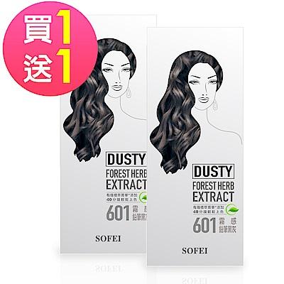 舒妃SOFEI 型色家植萃添加護髮染髮霜 601霧感鉛筆灰 買一送一
