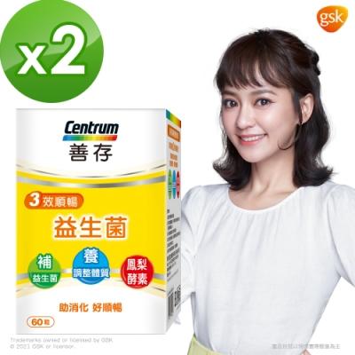 【善存】三效順暢益生菌 60粒X2盒 (陳意涵真心推薦) 益生質養好菌 鳳梨酵素助消化
