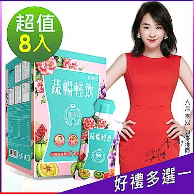 DV笛絲薇夢-蔬暢輕飲 8盒組(10包/盒 x 8盒)