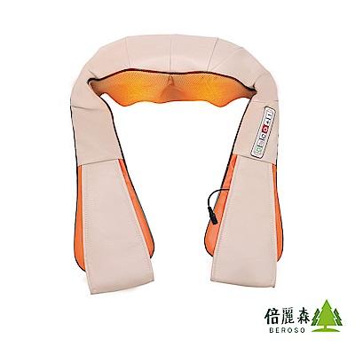 【倍麗森Beroso】升級版4D舒筋樂仿真人肩頸揉捏多用途按摩披肩(BE-A00013)-灰橘色