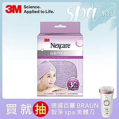 3M SPA極致快乾頭巾-粉紫