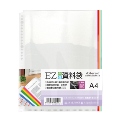 doit-great 色邊EZ防滑資料袋 11孔基本型50張(2袋1包)