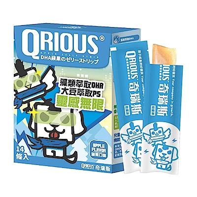 QRIOUS奇瑞斯閃電靈光DHA蘋果能量凍/保健/無添加/PS/DHA/素食/無防腐劑
