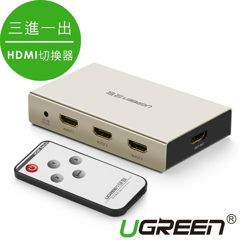 綠聯 三進一出 HDMI切換器 4K Zinc Alloy版