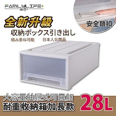 【FL生活+】大容量抽屜式可疊加耐重收納箱-加長款-28公升(YG-034)