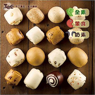 玉食堂 綜合小饅頭(12入)