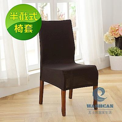 Washcan瓦士肯 時尚典雅素色餐桌椅 彈性半截式椅套-黑色-雙入