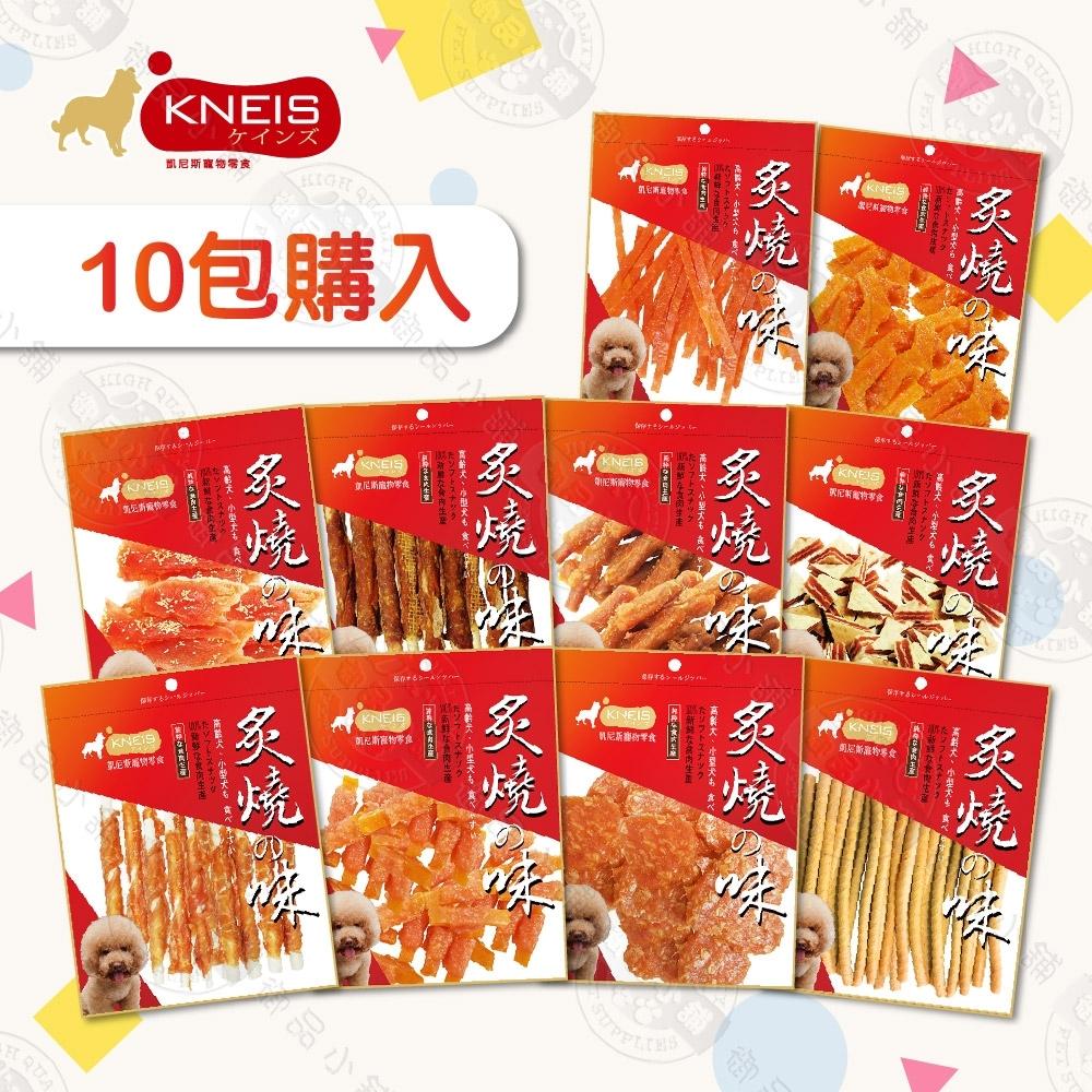 [10包組] KNEIS凱尼斯 炙燒の味 寵物狗零食 潔牙 耐咬 加碼送3零食