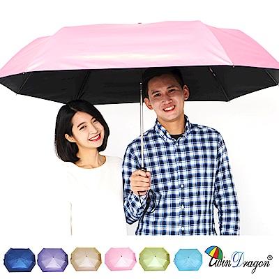 【雙龍牌】抗UV黑膠超大傘面雙人自動開收傘B6276