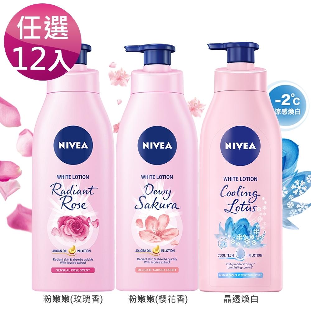 妮維雅 粉嫩嫩潤白玫瑰/潤白櫻花/晶透煥白 水凝乳350ml (任選12入)
