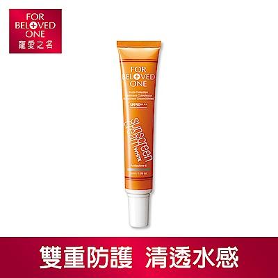 寵愛之名 全防護黃金藻水感防曬霜(白色) 30ml
