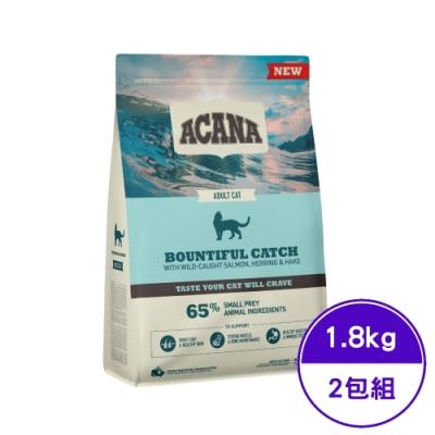 加拿大ACANA愛肯拿-豐盛魚獲貓低GI配方-野生鮭魚.鱈魚+海帶全齡貓(腎臟保健) 1.8KG/4LB (2包組)