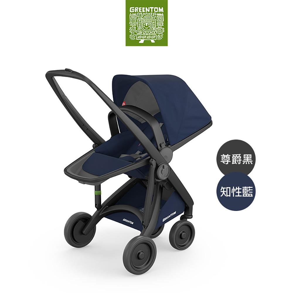荷蘭 Greentom Reversible雙向款嬰兒推車(尊爵黑+知性藍)