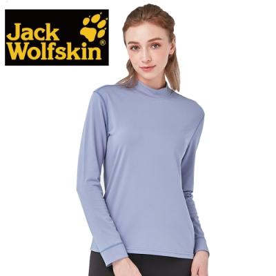 【Jack Wolfskin 飛狼】女 高領長袖保暖排汗衣 抗菌除臭竹炭紗『藍色』