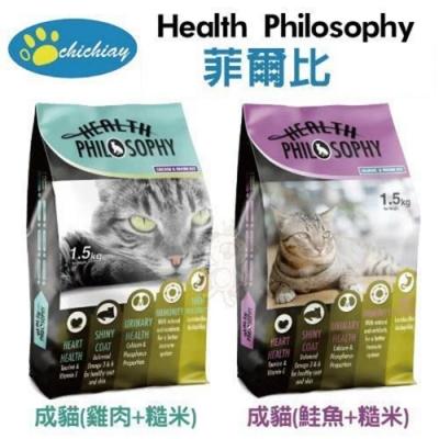 HEALTH PHILOSOPHY菲爾比-皮膚腸胃保健成貓配方2.5kg【兩包組】