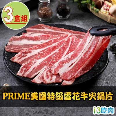 愛上吃肉 PRIME美國特級雪花牛火鍋片3盒組(200g±10%/盒)