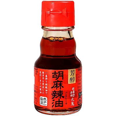 九鬼 九鬼胡麻辣油(45g)