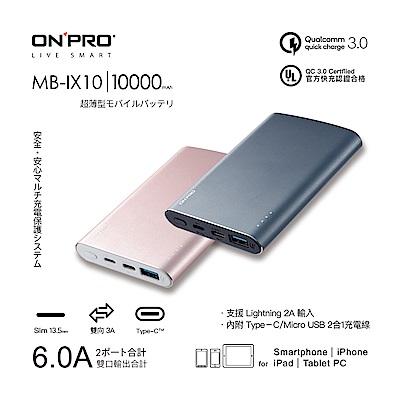 ONPRO MB-IX10 10000mAh QC3.0 6A快充行動電源