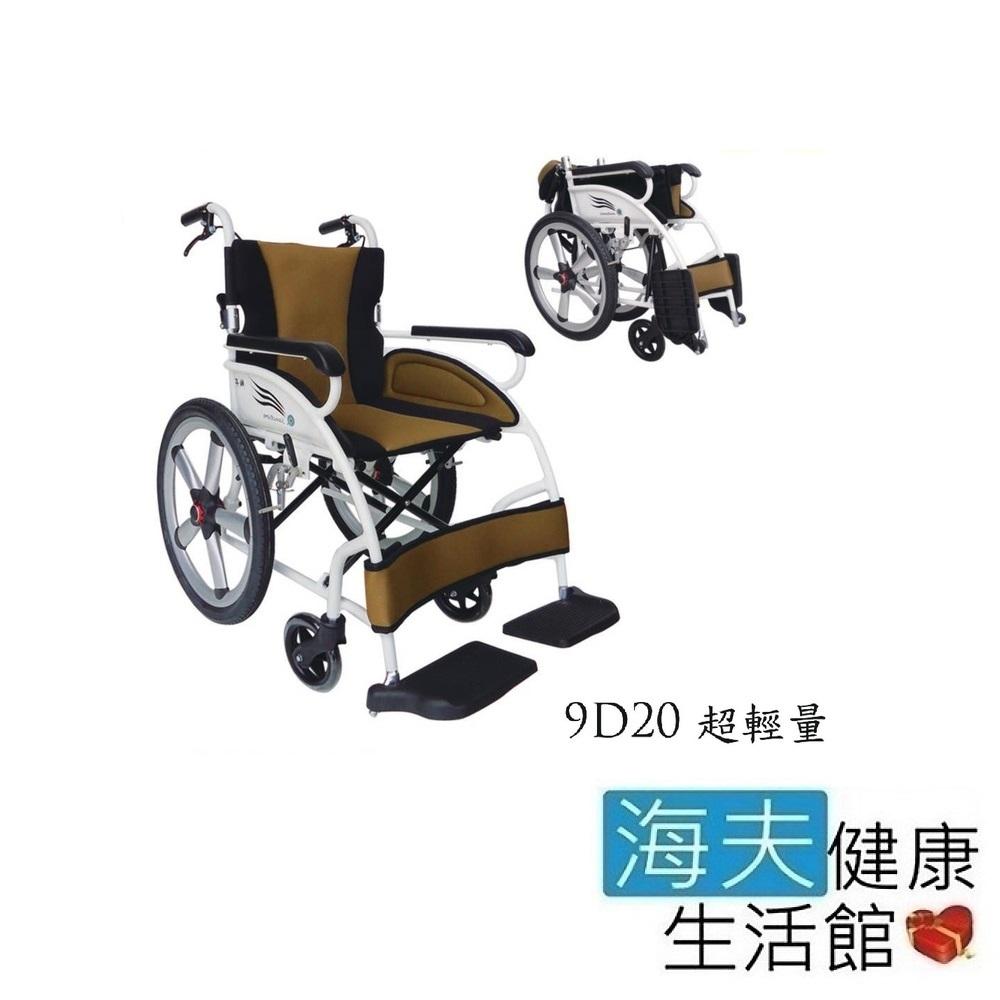 海夫 輪昇 鼓剎 折背 超輕量 輪椅(9D20)