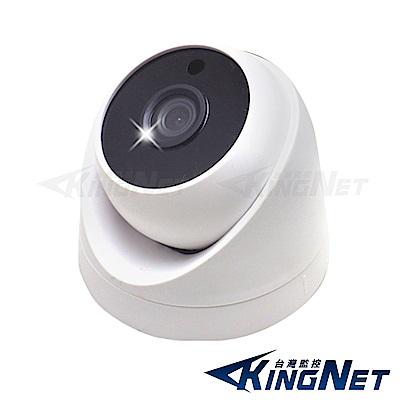 監視器攝影機 KINGNET 星光級 室內海螺半球型 HD 1080P 夜視全彩