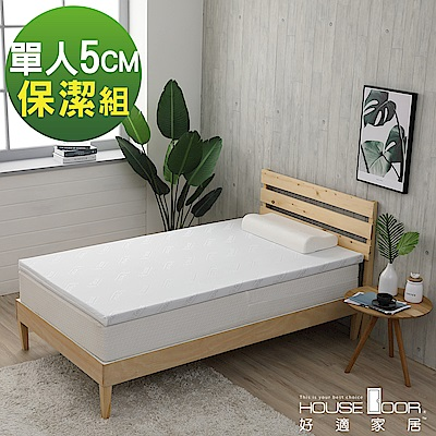 House Door 天絲TENCEL纖維表布Q彈乳膠床墊5cm厚保潔組-單人3尺