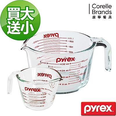 【美國康寧】Pyrex耐熱玻璃單耳量杯組(1000ML+250ML)