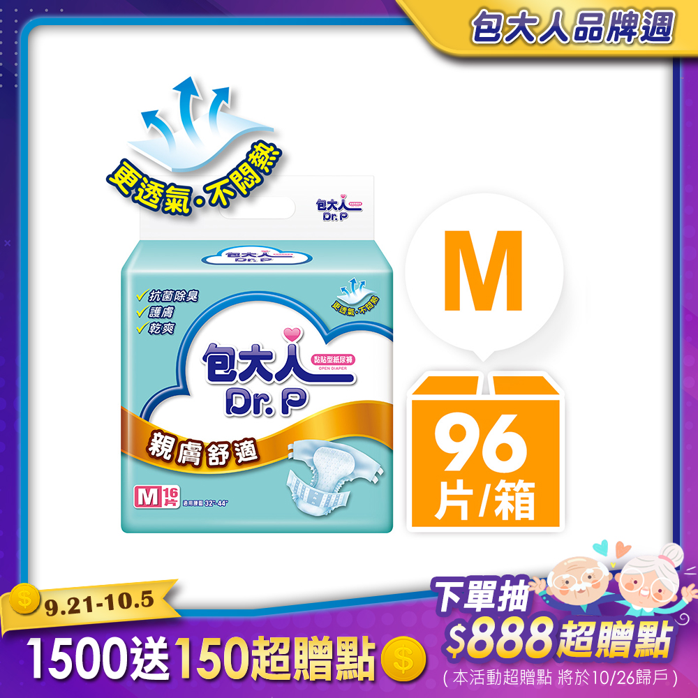 包大人成褲親膚舒適M(16片x6包/箱)