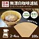 日本製2-4人份咖啡濾紙100枚 (無漂白) product thumbnail 1
